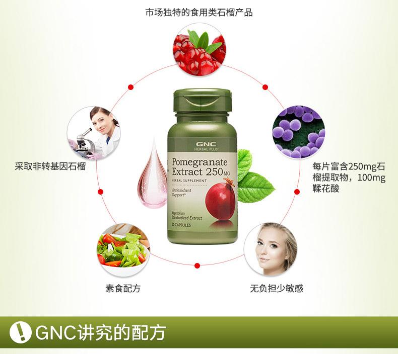 GNC健安喜美国葡萄籽浓缩精华胶囊石榴精华美白养颜祛斑 营养产品 第6张