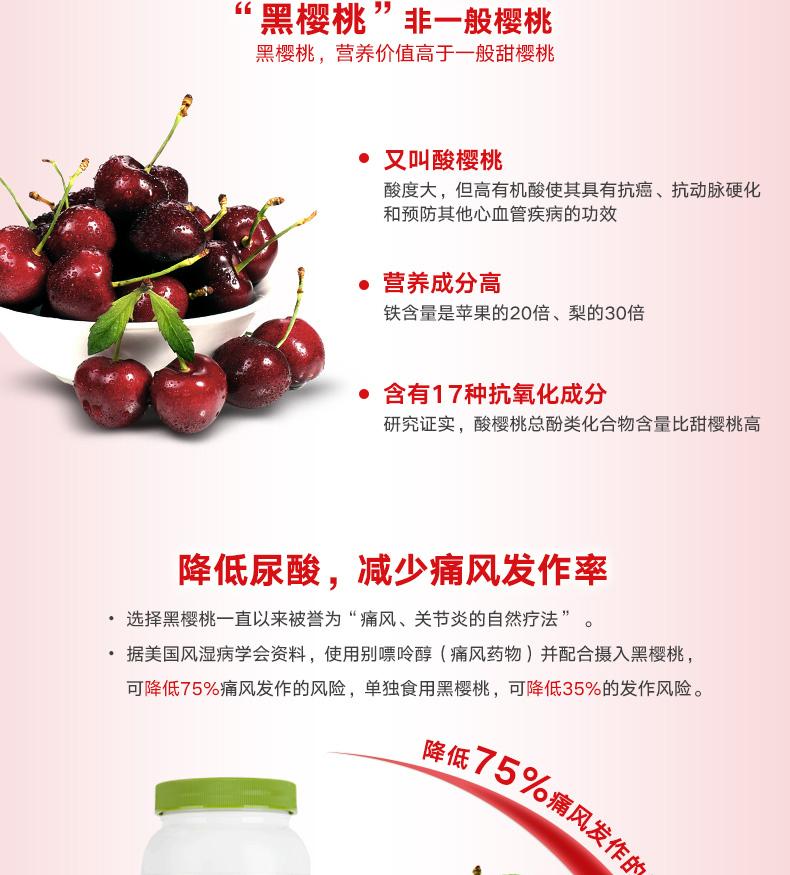 GNC健安喜黑樱桃浓缩精华胶囊120粒 ¥142.00 营养产品 第3张
