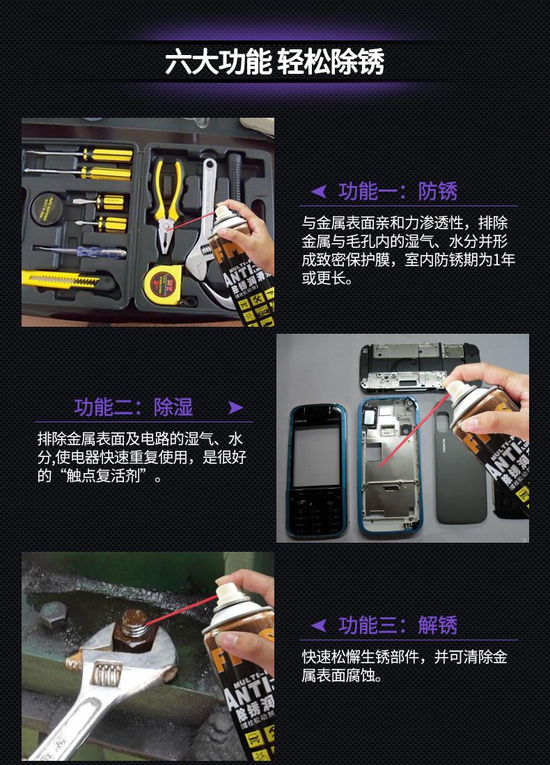 fms汽车除锈剂螺丝螺栓松动剂金属去锈剂 防锈保护喷剂油润滑剂