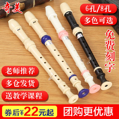 Chimei Shande Deli Trees 6 holes 8 hole primary school students use beginners six well eight-hole children entry flute instrument