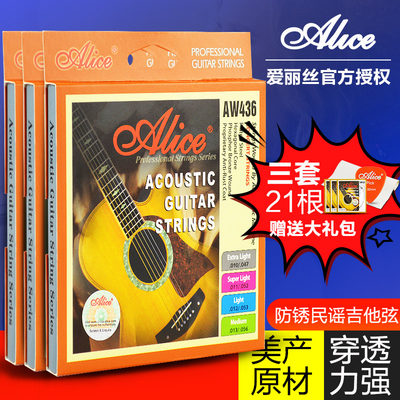 Three sets of Alice Folk Guitar Strings AW436 432 Acoustic Guitar Strings Accessories Guitar Set of 6