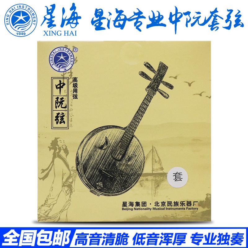 【北京星海中阮弦】专业中阮套弦X43 阮咸1/2/3/4套弦 音色出众
