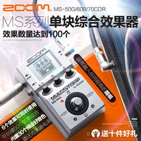 Процессоры эффектов,  ZOOM MS-70CDR близко петь задержка поздно смешивать кольцо  50G потерять действительно 60B электрогитара бас комплекс отдельный кадр эффект устройство, цена 7251 руб