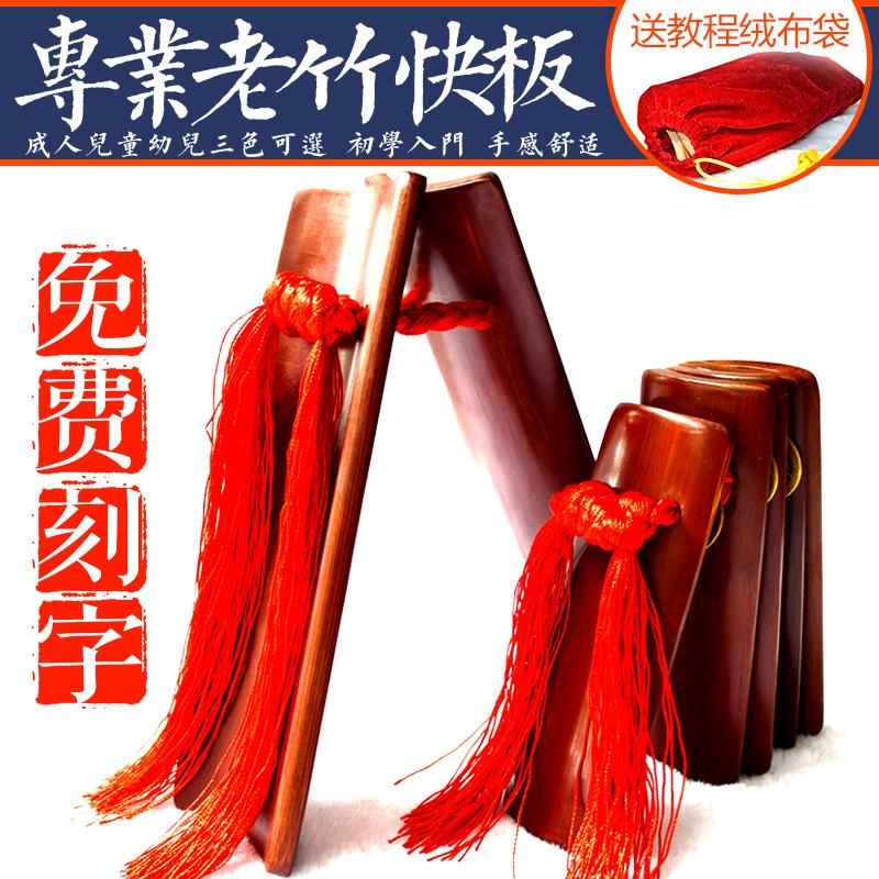 Профессиональный быстрый панель бамбуковый панель Фуцзянь старый бамбук быстро отварной панель детские быстро панель Взрослый быстро панель Тяньцзиньский экспресс панель Сумка для подарков