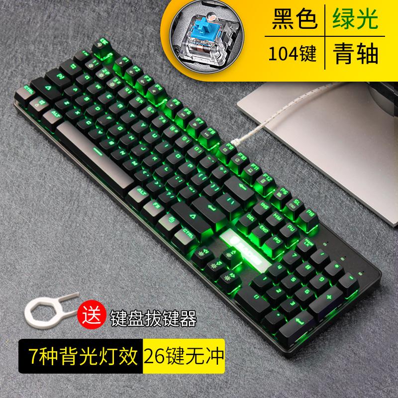 Цвет: Черный зеленый ось (зеленый свет)104-ключ