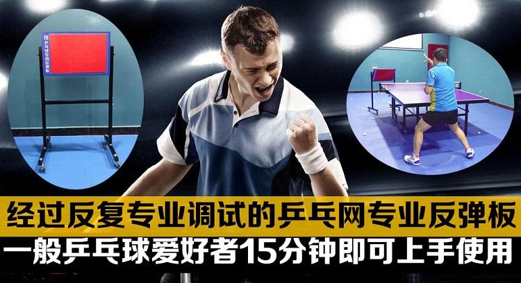 乒乓球教学,乒乓球教学视频,乒乓球,反弹板,安装教程