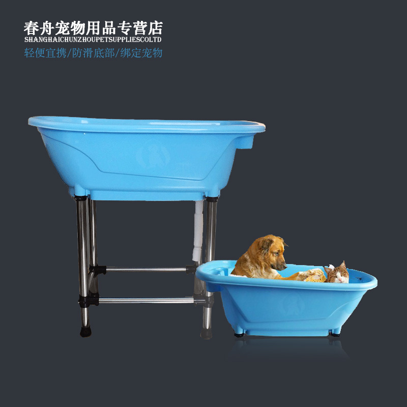 Less) Spring Boat PET Plastic Bath Pet Dog Small Bath Tub Teddy