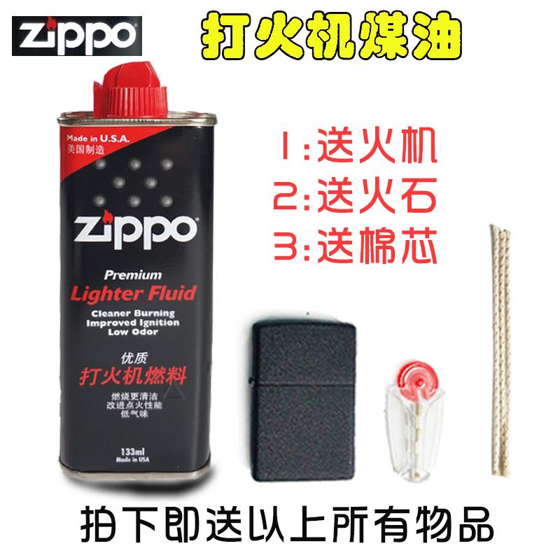 Zippo оригинал Легкое керосиновое сокровище для 133 мл флакон керосин керосин светлый универсальный бесплатная доставка по китаю