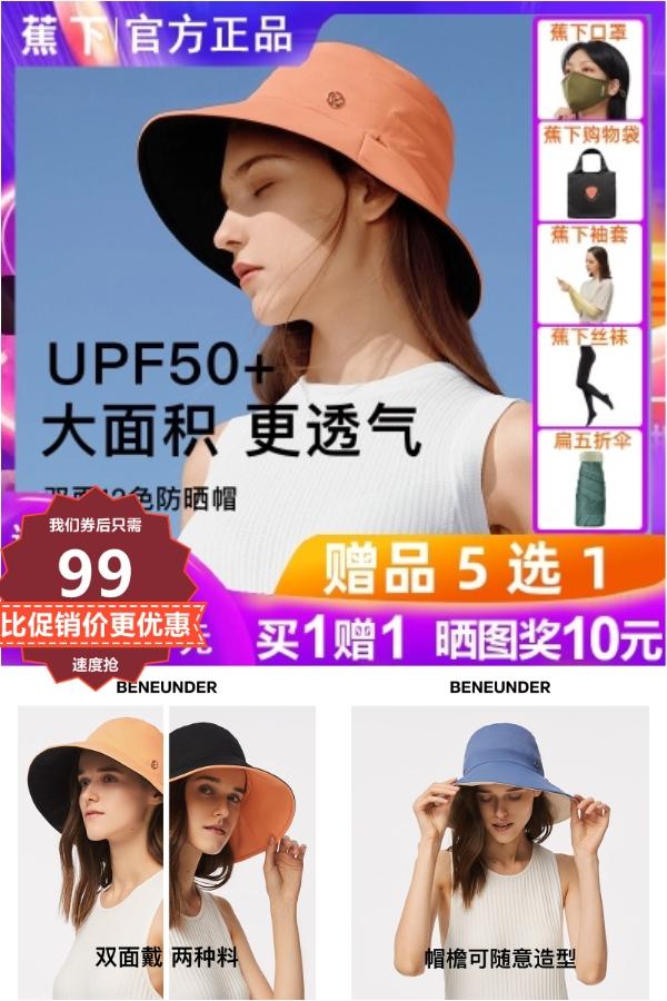【蕉下】双面遮阳防晒紫外线渔夫帽价格/报价_券后99元包邮