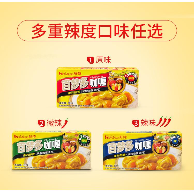 百梦多 咖喱块 100g*3盒 图2