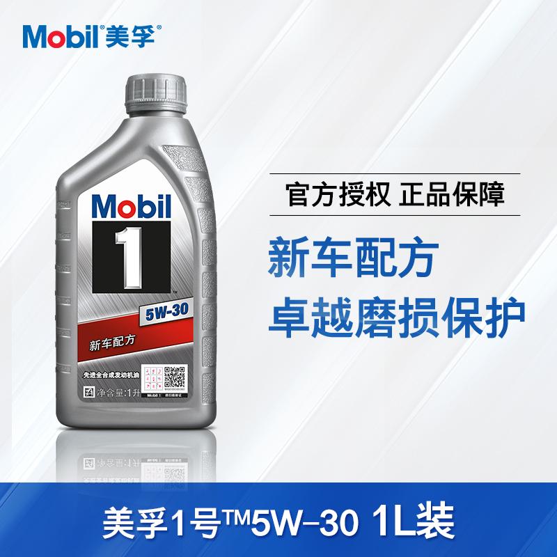 汽车官方Mobil美孚1号5W-301LSNPLUS美孚一号全合成机油正品