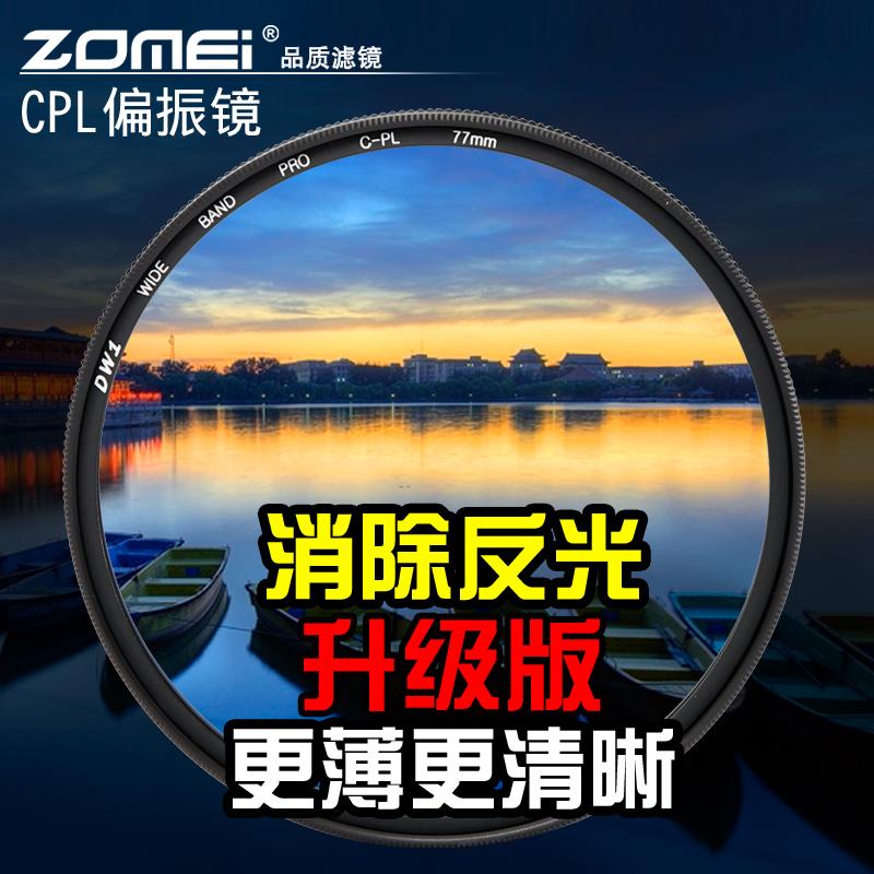 卓美CPL偏振镜67mm相机77mm偏光58滤光镜82单反for佳能尼康72滤镜