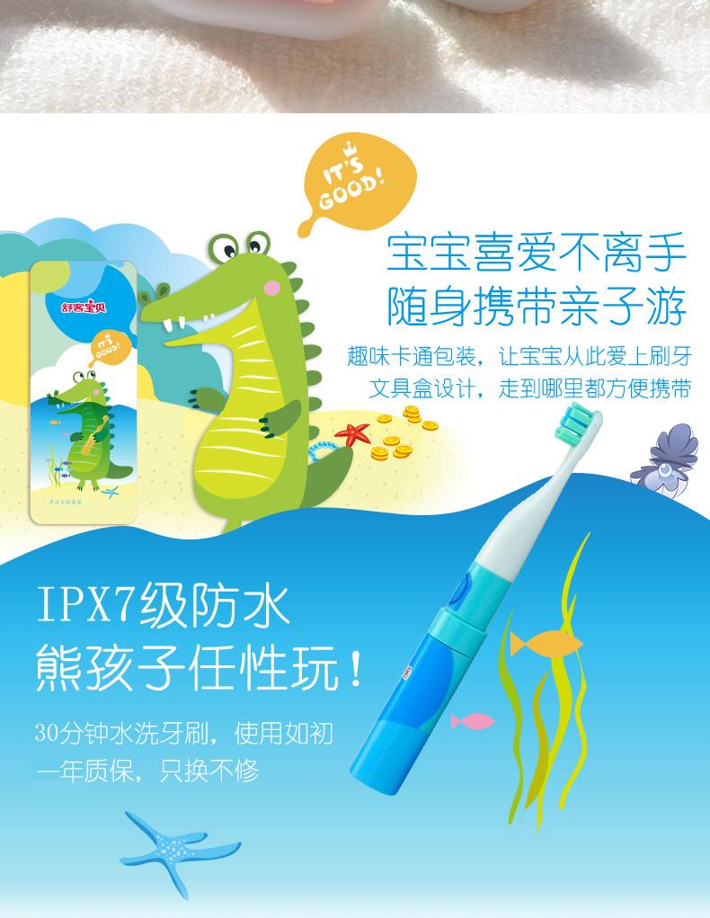 舒客舒克儿童电动牙刷2-6-12岁小孩宝宝声波软毛刷头兔子鳄鱼B2商品详情图
