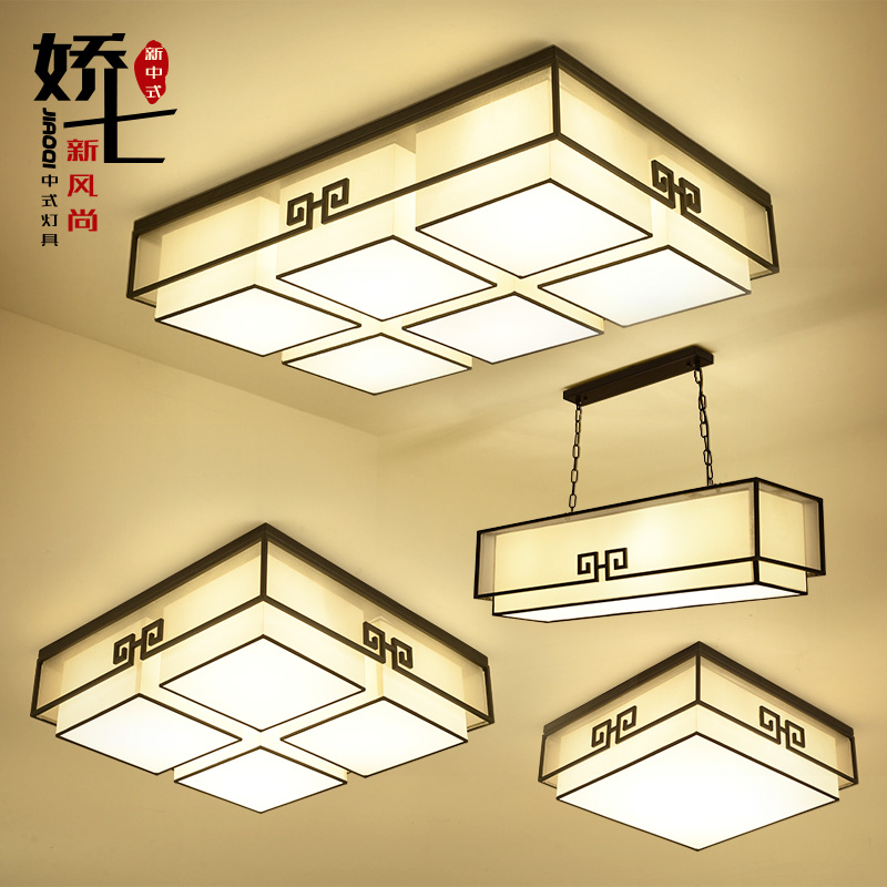 New Chinese Style Living Room Lamp Full House Lighting Package Combination Bedroom Simple