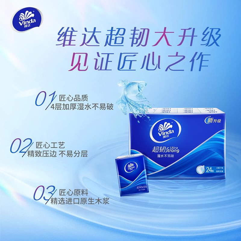 维达 超韧系列手帕纸 4层*7张*72包 双重优惠折后¥23.63包邮