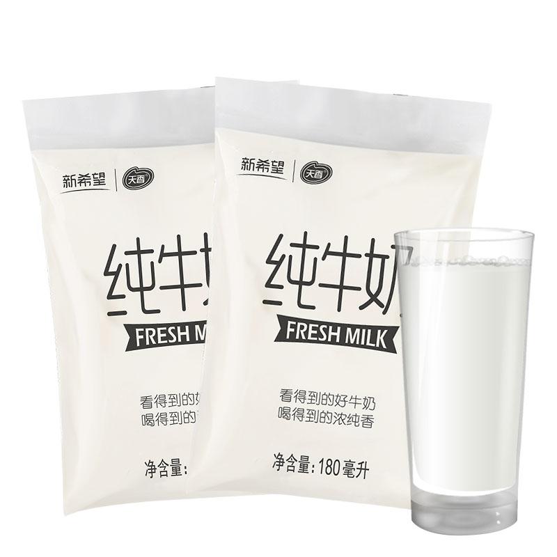 拍2件新希望营养早餐纯牛奶24袋