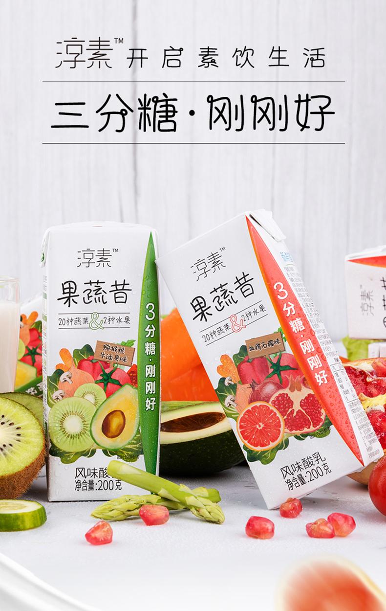 新希望 淳素 果蔬昔风味酸乳 酸奶 200g*12盒 天猫优惠券折后¥49.9包邮(¥69.9-20)2味可选