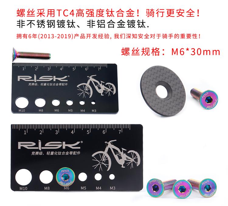 店長熱賣 RISK山地車公路自行車鈦螺絲碳纖碗組上蓋組28.6 31.8捷安特OD2