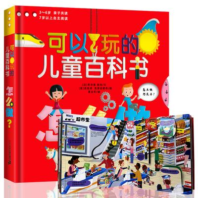 可以玩的儿童百科书怎么做 3-6-8岁幼儿园宝宝趣味百科书亲子绘本 5-7岁儿童科普百科立体书儿童3d立体书婴幼儿启蒙益智游戏翻翻书