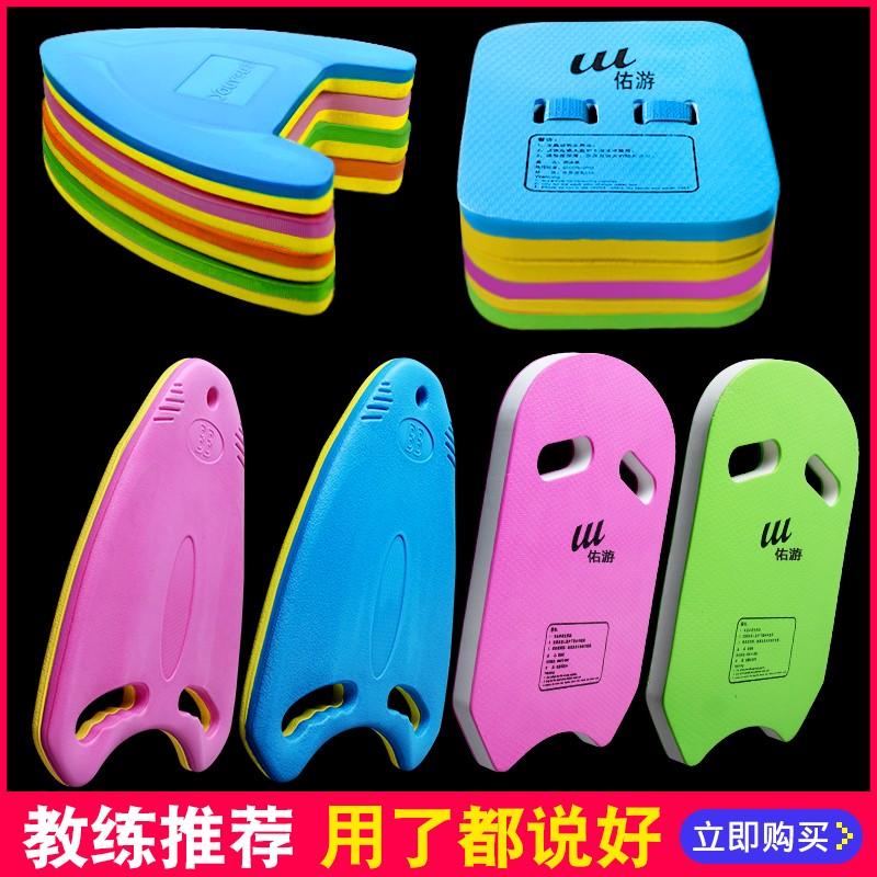 辅助背漂浮板泳具小朋友7-11岁青少年儿童背飘浮力板保护游泳大人