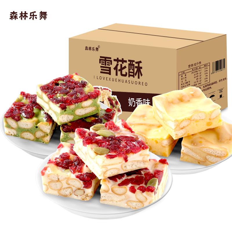 【买一送一】网红雪花酥300g