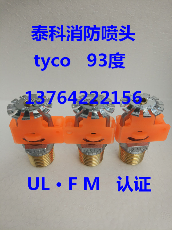 Tyco Fire Sprinklers 93 degrees DN20 K115 quick response
