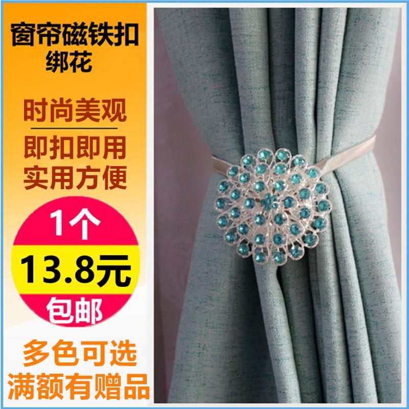 Rèm dây khóa hoa nam châm rèm khóa cà vạt dây đeo cà vạt dây đeo trang trí dây buộc dây buộc dây đeo có thể được ghép nối - Phụ kiện rèm cửa
