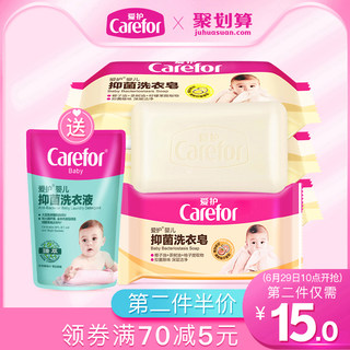 Baby care baby laundry soap antibacterial soap special newborn infants and young children scouring non-fluorescent agent 120g * 5