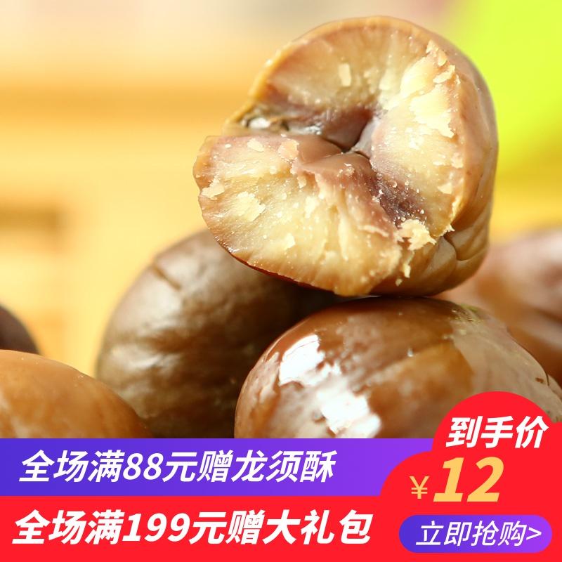北京特产御食园甘栗仁100g 熟栗子即食板栗栗子仁零食坚果特产