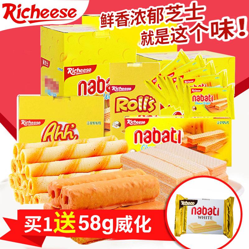 印尼v零食零食Richeese丽雅嘉nabati饼干威化奶酪芝士玉米棒夹心卷