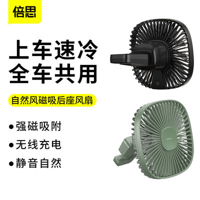 Bi Si car rear row 12V24V rear seat car fan small mini shake network red USB interface small fan silent wind car strong cooling heat cooling 12 volts electric fan