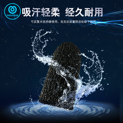 Ling Xiao sweats, finger sets, eat chicken finger set king, housing artifact mobile game anti-sweat artifact, and magic plus professional competitive version of the touch screen anti-slip sleeve ultra-thin stimuli battlefield
