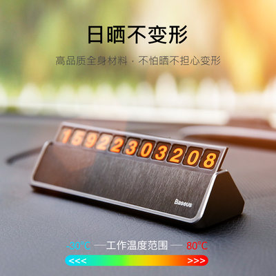Temporary parking phone number card number motorless creative auto supplies car interior decoration mobile phone card personality creative transfer card hidden interim parking number card shake network red