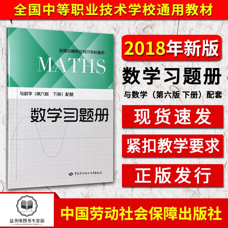 数学习题册与数学(第六版 下册)配套 中国劳动社会保障出版社全国中等职业技术学校通用