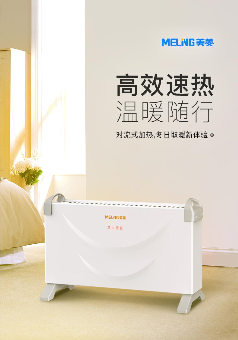 美菱 MDN-RD203 电热取暖器 天猫优惠券折后¥69包邮 (¥99-30)