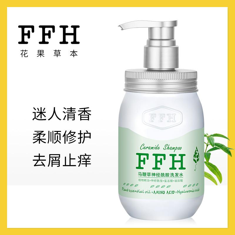 FFH神经草本马鞭草花果清香氨基酸精油a神经洗发水迷人酰胺