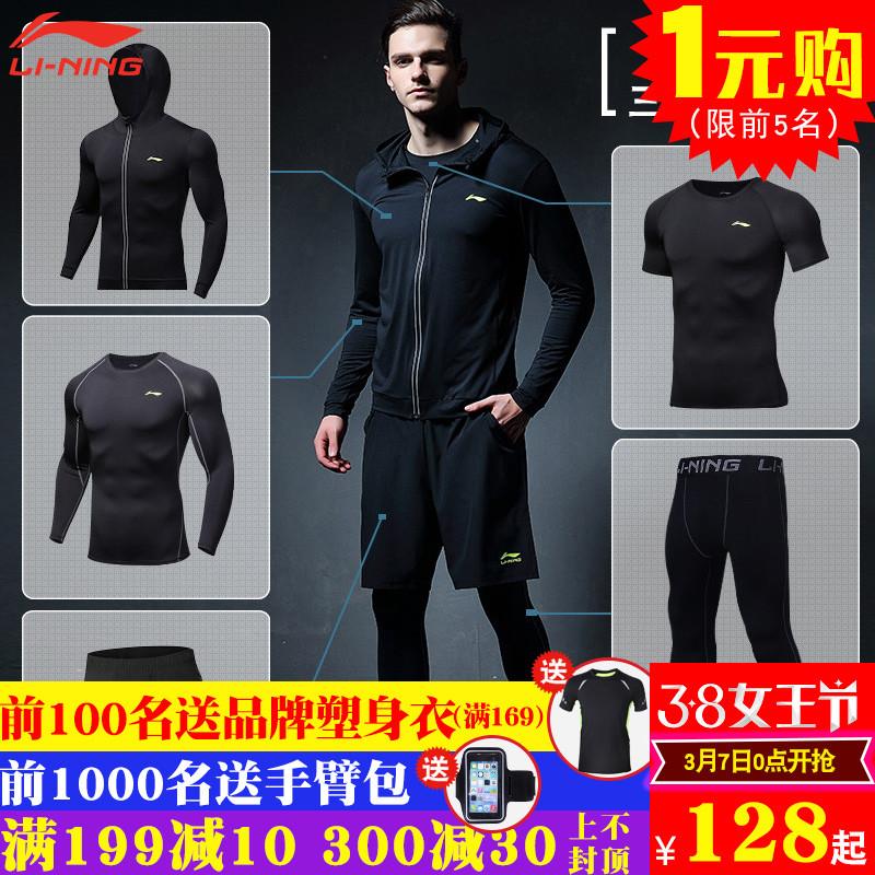 Ли Нин Спорт Фитнес комплект мужской Быстросохнущая одежда для бега баскетбол тренировочный костюм колготки тренажерный зал длинный рукав Компрессионная одежда