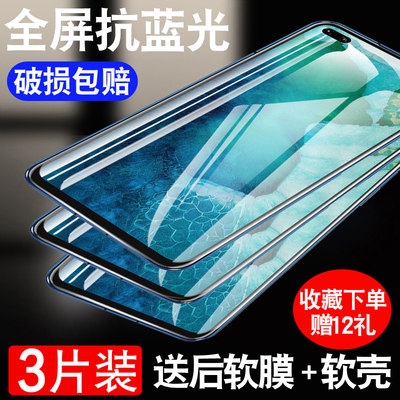 Suitable for Huawei glory V30V20V10 tempered film 20i / pro / 30S full screen 9i cover V40 youth version X10max hydrocoagulant V9Play anti-blue mobile phone film 20S / V30PRO