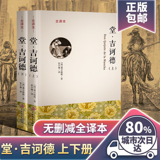 Don Quixote up and down 2 full translations without deletion Cervantes foreign literary novels full original world masterpiece youth junior high school pupils must read extracurricular books Don Quixote Quixote genuine