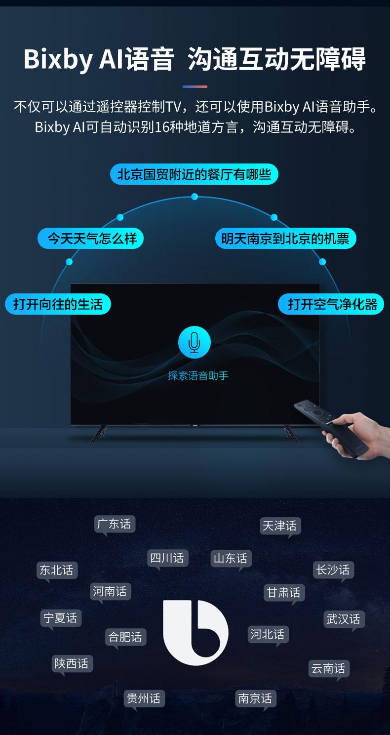 三星 晶彩4K超高清HDR液晶电视 82英寸 无开机广告 图8
