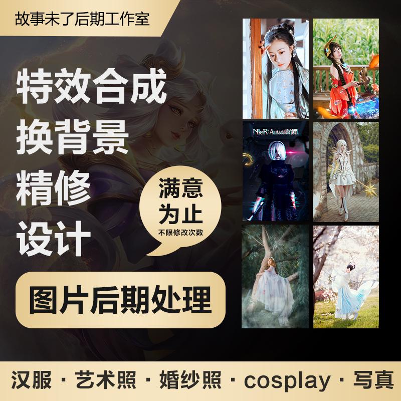 COS后期cosplay合成古装汉服修图ps精修婚纱特效换背景照片写真