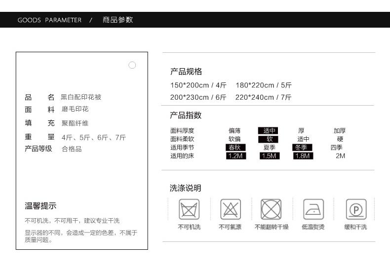 黑白配印花冬被-790完整2_03.png