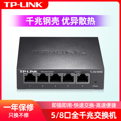 TP-LINK 5-port Gigabit switch 8 4-port multi-mouth steel shell network cable splitter hub TPLINK switch 1000M network monitoring home