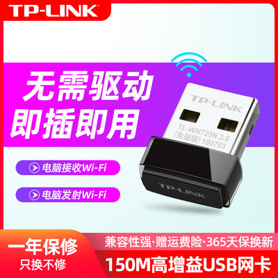TP-LINK drive USB wireless network card desktop Gigabit laptop WiFi receiver unlimited network signal transmitter home dormitory 5G dual-frequency mini portable Wi-Fi