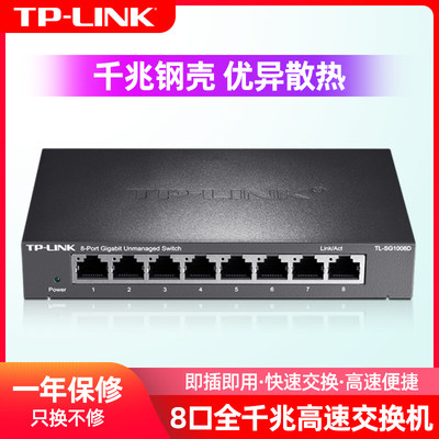 TP-LINK TL-SG1008D 8 Gigabit Switch Steel Shell High Speed ​​1000M Network TPLINK Security Monitoring Exchange 8