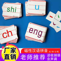 Magnetic Hanyu Pinyin cards with tone vowels for elementary school kindergarten teachers blackboard teaching aids magnetic letter stickers