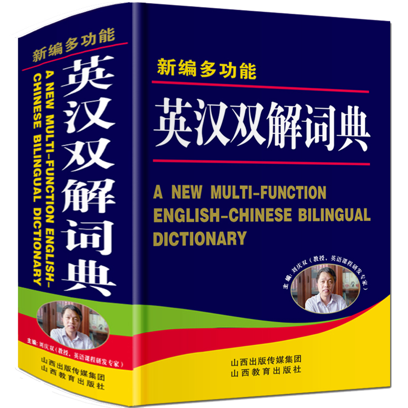 English-Chinese double-solution dictionary middle school English-Chinese  double-solution multi-function learning dictionary genuine latest high  school