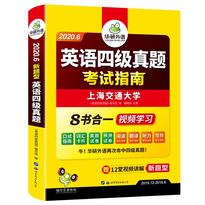 2020.6华研外语英语四级考试