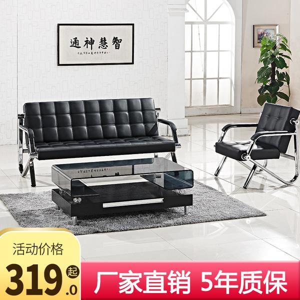 办公沙发茶几组合套装简约现代休闲商务接待铁艺套简易办公室家具