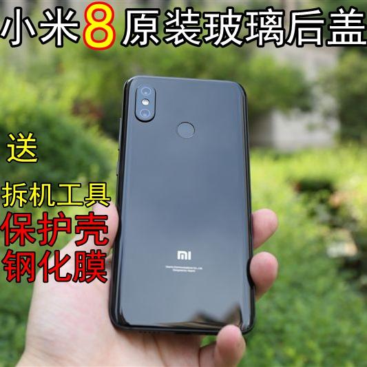 玻璃8后盖小米手机原机4D钢化玻璃mi八原装替换后指纹版电池后壳
